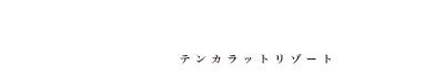 神戸三宮メンズエステ【10ct RESORT〜テンカラット】は、日本人セラピストによる完全個室の本格アロマ・リンパマッサージ専門店です。 | ホーム