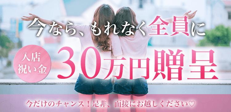 30万円贈呈